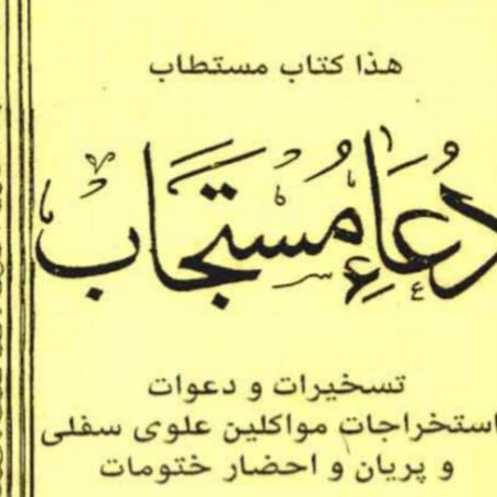 بحرالاسرارودعامستجاب ملامحمدمهدی دامغانی