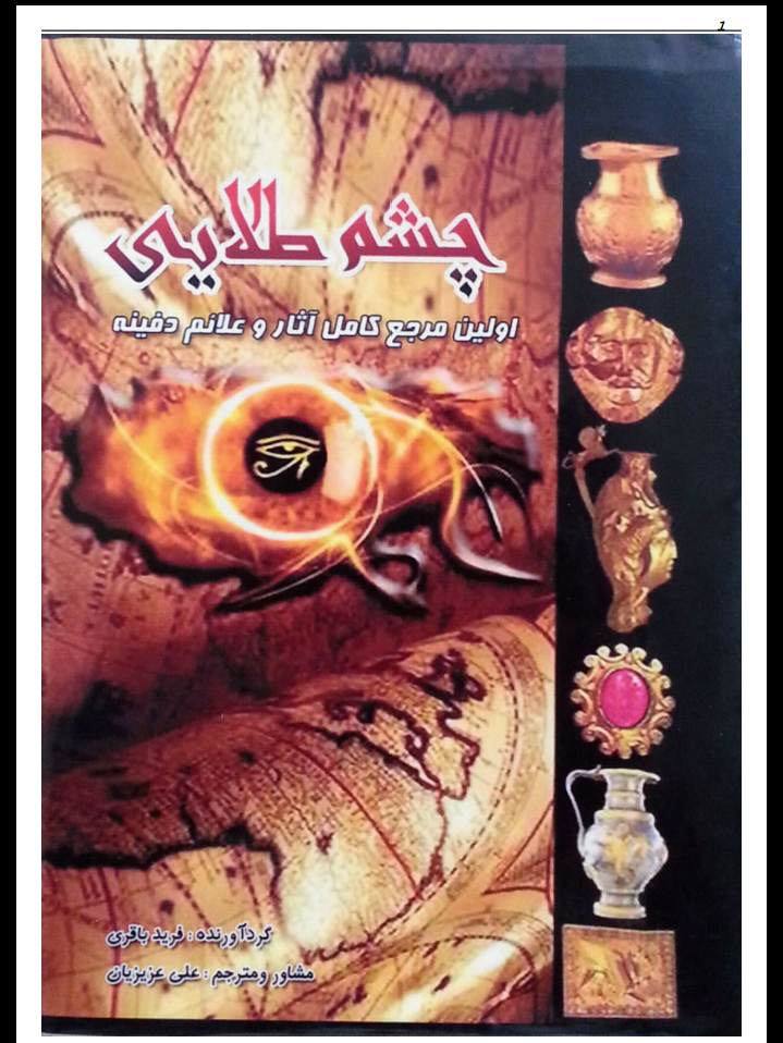 کتاب دفینه یابی چشم طلایی