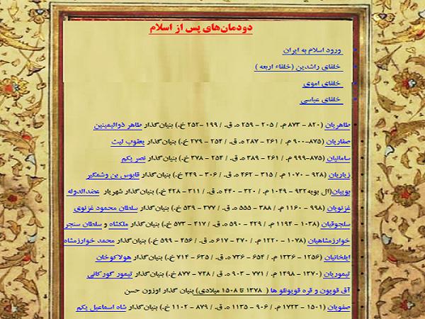 دانلود رایگان کتاب کامل گنج نامه اسلامی pdf