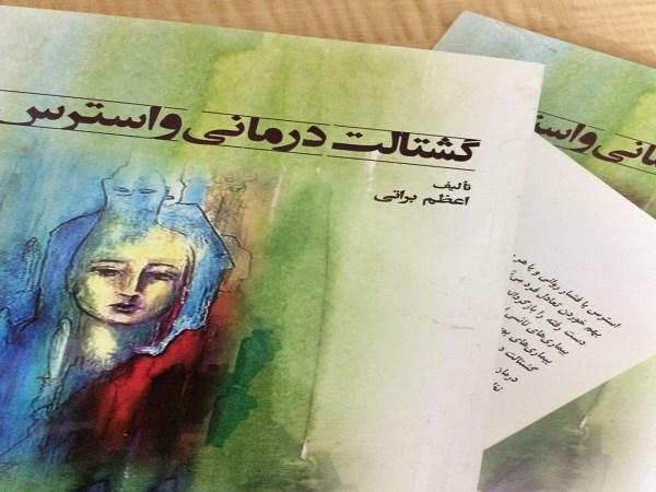 دانلود  کتاب گشتالت درمانی و استرس pdf