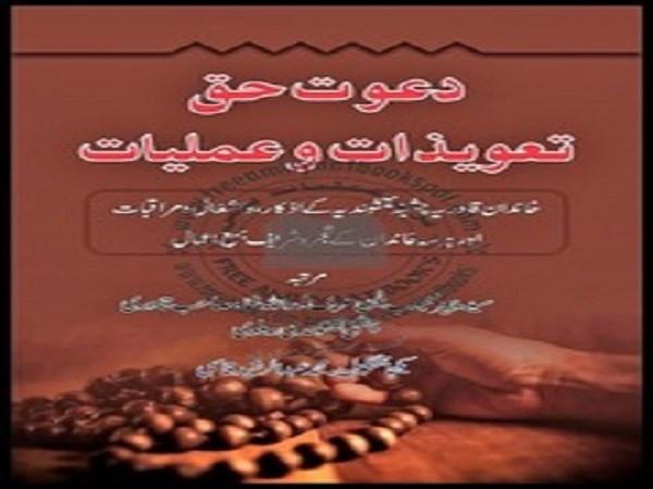 دانلود رایگان کتاب دعوت حق تعويذات و عملیات زبان اردو pdf