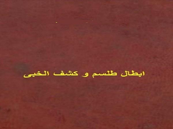 دانلود کتاب ابطال طلسم و کشف الخبی ضیابری  pdf