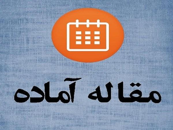 دانلود مقاله شرحی بر مواد 147 و 148 اصلاحی قانون ثبت مصوب 21670
