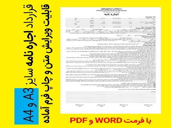 دانلود قرارداد اجاره نامه سایز A3 و A4 با فرمت WORD و PDF (قابل ویرایش و چاپ)