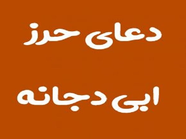 متن کامل و خواص دعای حرز ابی دجانه + دانلود pdf حرز ابی دجانه
